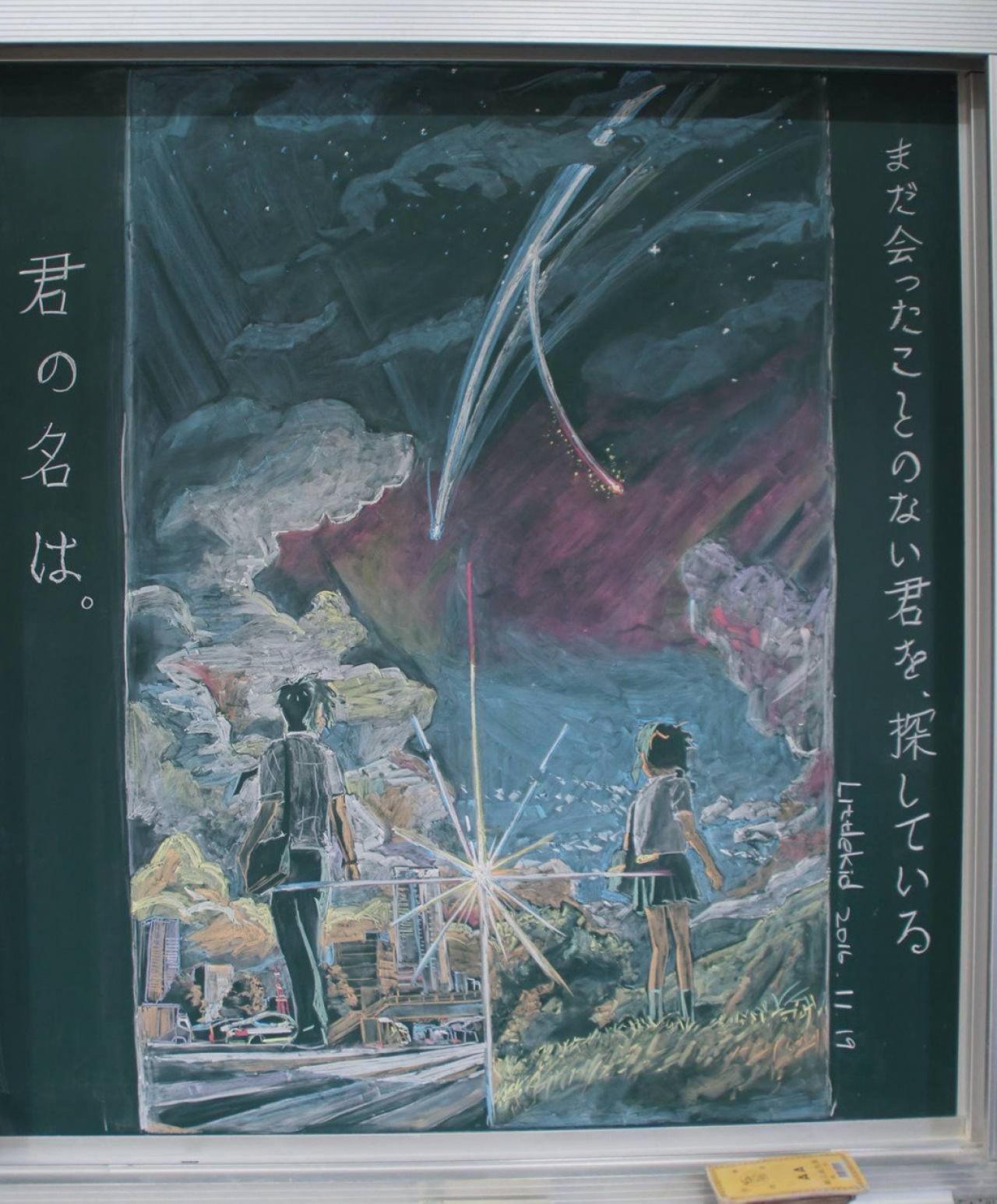 台灣實習教師張書瑋也在小學黑板上畫出《你的名字。》的海報。(網上圖片)
