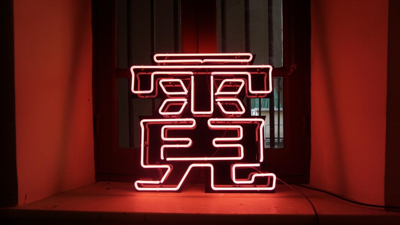 「香港之所以叫東方之珠都係靠霓虹燈。」做霓虹燈的師傅說。
