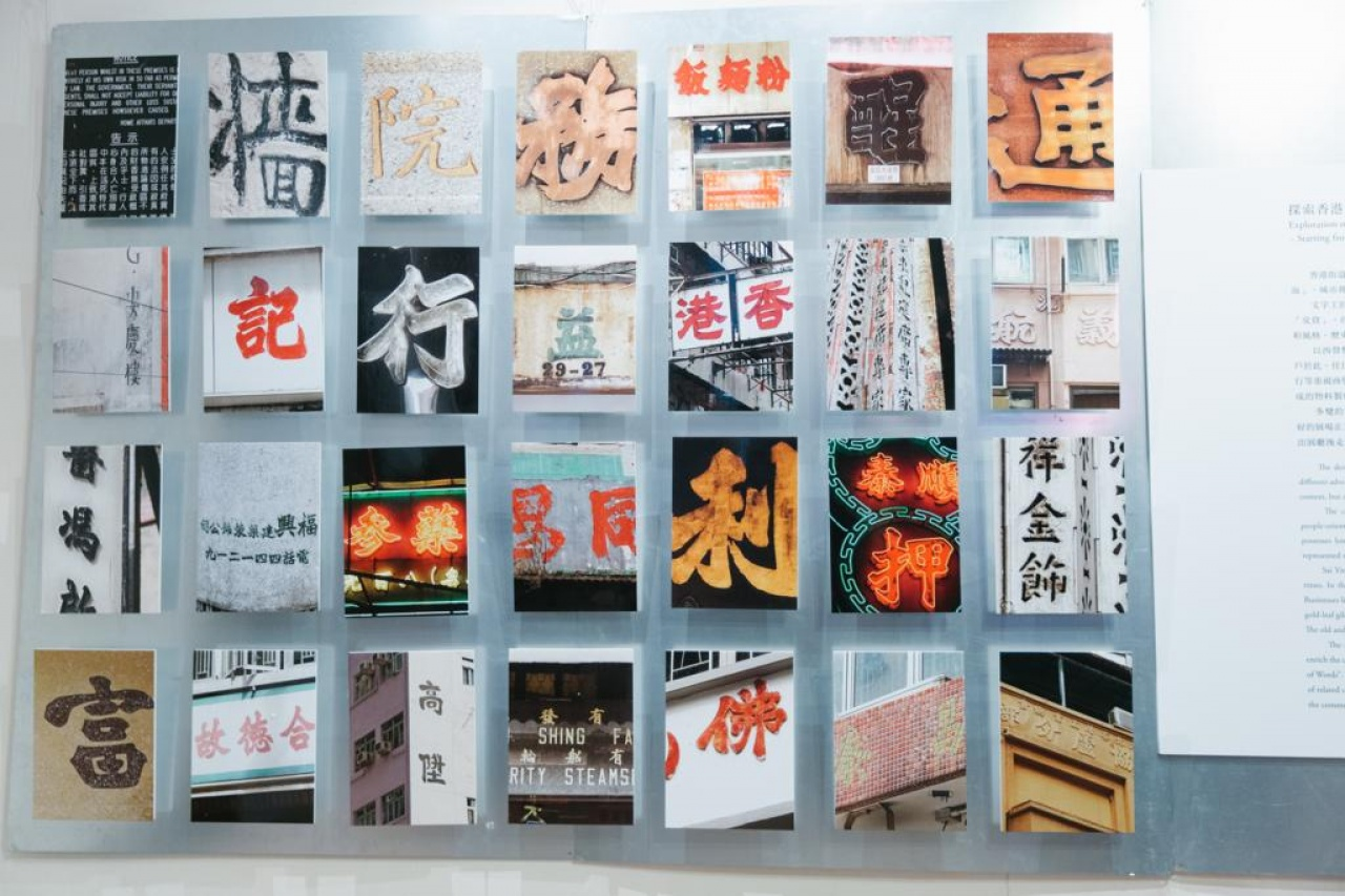 長春社文化古蹟資源中心(CACHe)舉辦的「城市字海」展覽,講述香港手寫招牌。