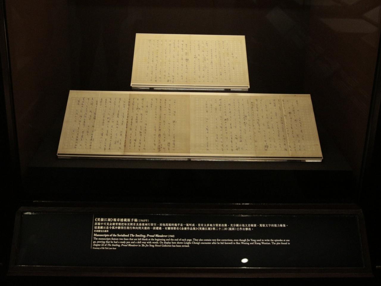 金庸在1967年創作《笑傲江湖》的原手稿是展覽最珍貴的展品。(林若勤攝)