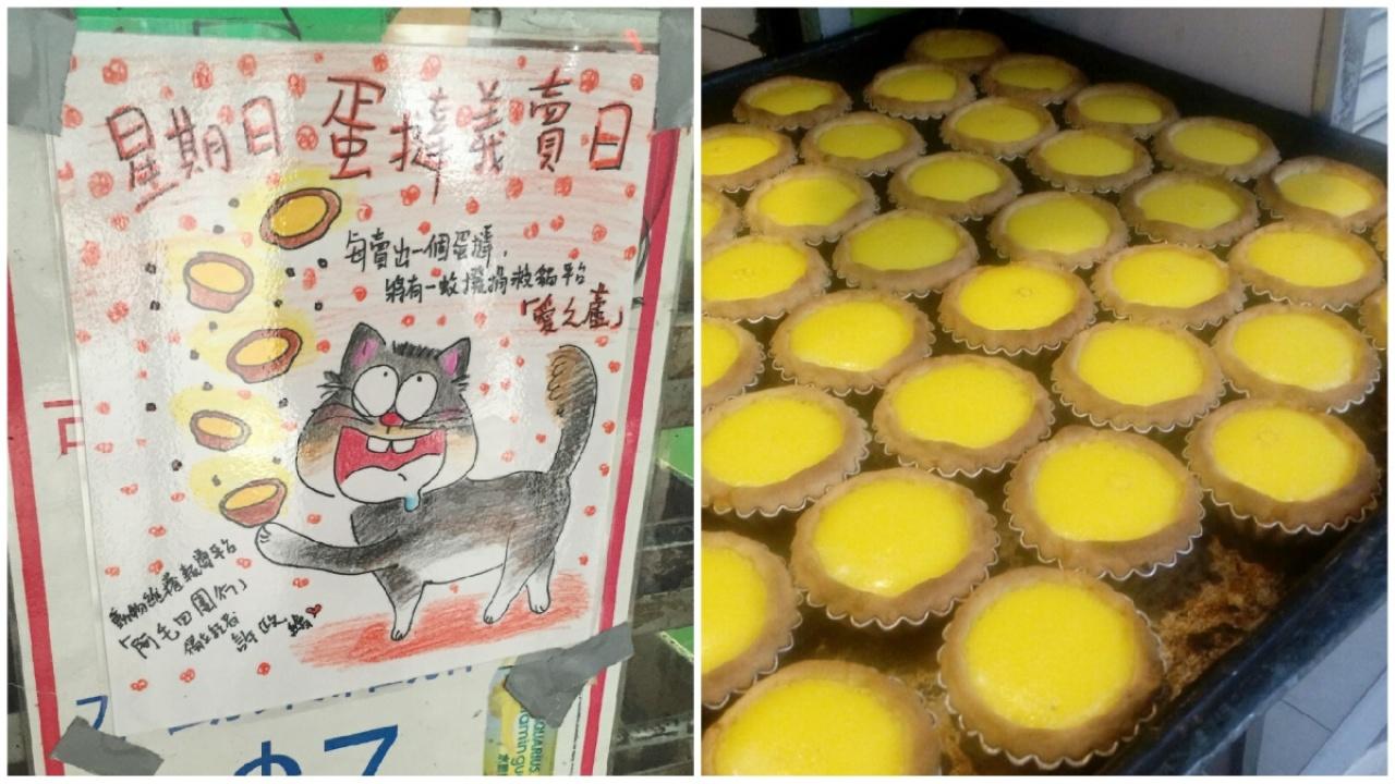 大角咀一間麵包店,發起星期日義賣蛋撻活動,為本地救貓組織籌款。(受訪者提供)