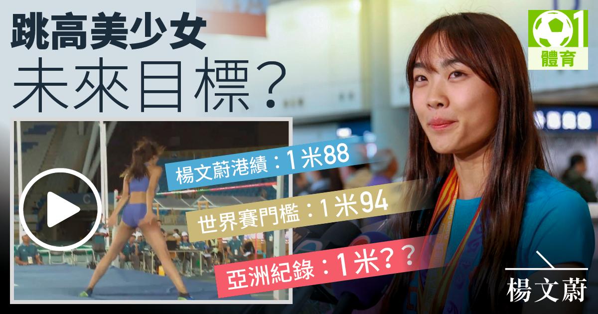 Image result for 香港跳高女孩