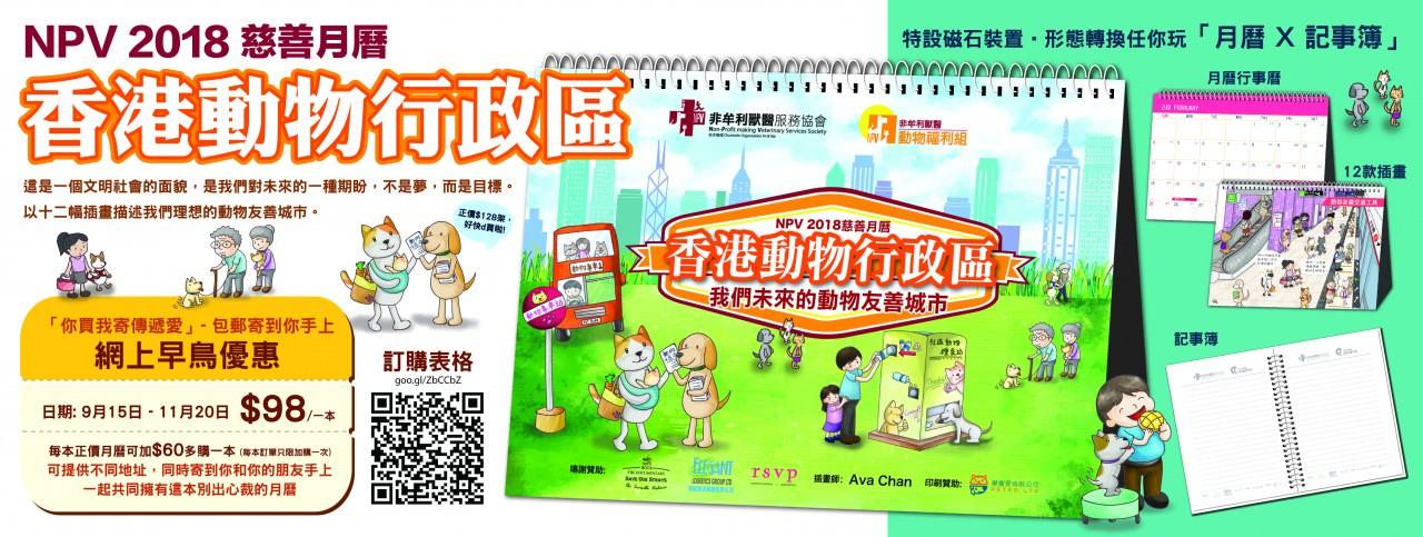 2018年慈善月曆主題是「香港動物行政區」。