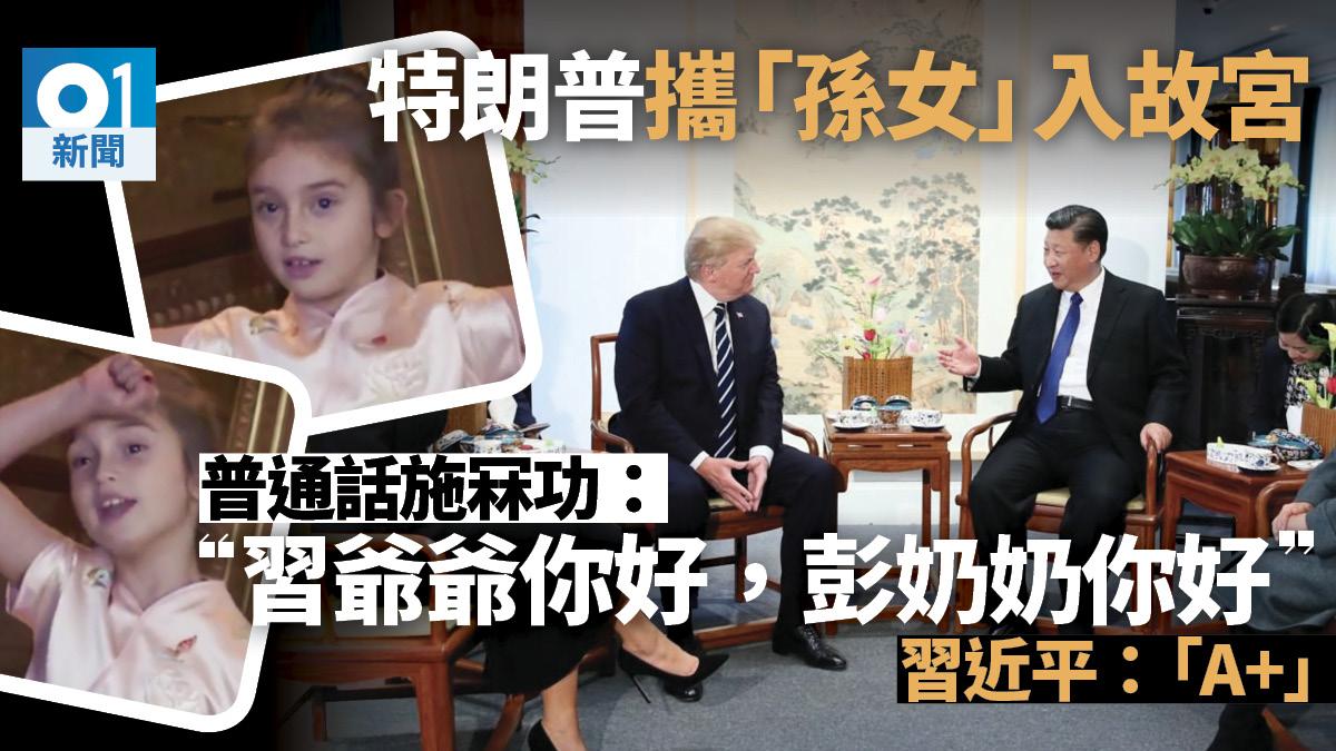 【七绝·嵌名联】(786)Julia《孙女外交》 VS《特朗普没错》李纯恩