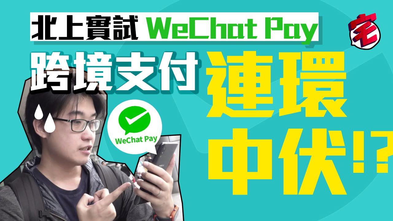 WeChat Pay 跨境支付北上實測、做足功課免中伏!